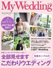 My Wedding (2017・春号)