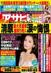 週刊アサヒ芸能 [ライト版] (4/27号)