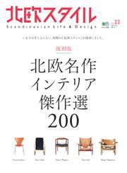 北欧スタイル (No.22)