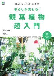 暮らしが変わる!観葉植物超入門 (2017/04/10)