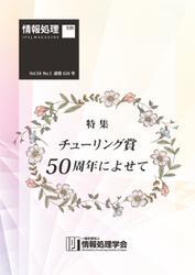 情報処理2017年5月号別刷「《特集》チューリング賞50周年によせて」 (2017/04/15)