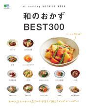 ei cookingシリーズ (和のおかずBEST300)