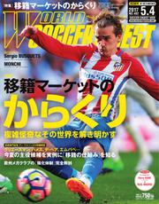 WORLD SOCCER DIGEST(ワールドサッカーダイジェスト) (5/4号)