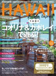 AlohaExpress(アロハエクスプレス) (VOL.139)