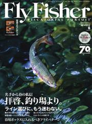 FLY FISHER(フライフィッシャー) (2017年6月号)