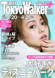 週刊 東京ウォーカー+ 2017年No.16 (4月19日発行)