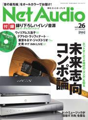 Net Audio(ネットオーディオ) (Vol.26)
