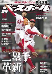 週刊ベースボール (2017年5/1号)