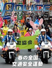 ポリスマガジン (17年5月号)