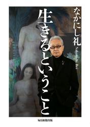 生きるということ(毎日新聞出版)