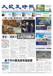 大紀元時報 中国語版 (4/19号)