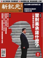 新紀元 中国語時事週刊 (527号)