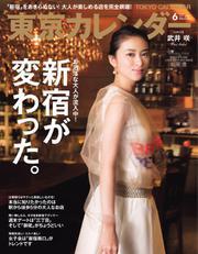 東京カレンダー (2017年6月号)