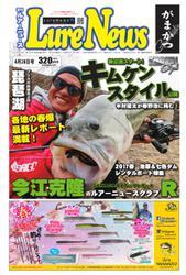 週刊 ルアーニュース (2017/04/28号)