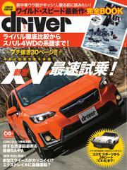driver(ドライバー) (2017年6月号)