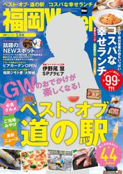 FukuokaWalker福岡ウォーカー 2017 5月号