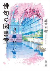俳句の図書室