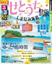 るるぶせとうち 島旅 しまなみ海道