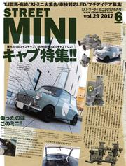 STREET MINI(ストリートミニ) (6月号 VOL.29)