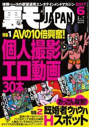 裏モノJAPAN スタンダードデジタル版 (2017年6月号)