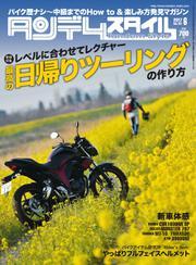 タンデムスタイル (No.181)
