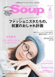 Soup.(スープ) (Vol.192)