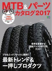 MTB&パーツカタログ (2017)