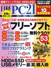 日経PC21 (2017年6月号)