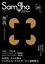 Samgha JAPAN(サンガジャパン) (Vol.26)