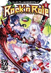 ソード・ワールド2.0リプレイ Rock 'n Role