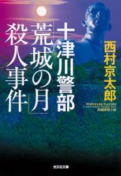 十津川警部「荒城の月」殺人事件