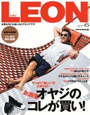 LEON(レオン) (2017年6月号)