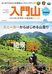 最新版 入門山トレッキングサポートBOOK (2017-2018)