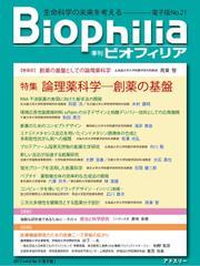 Biophilia (2017年春号)