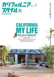 カリフォルニアスタイル (Vol.7)