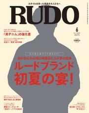 RUDO(ルード) (2017年6月号)
