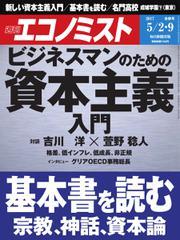 エコノミスト (2017年05月02・09日合併号)