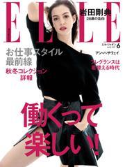 エル・ジャポン(ELLE JAPON) (2017年6月号)