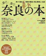 歩く! 歩く! 奈良の本