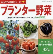 はじめての園芸シリーズ プランター野菜