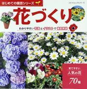 はじめての園芸シリーズ 花づくり