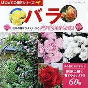 はじめての園芸シリーズ バラ