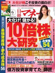 日経マネー (2017年6月号)