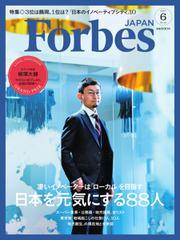 Forbes JAPAN(フォーブス ジャパン)  (2017年6月号)