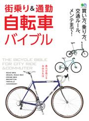 街乗り&通勤自転車バイブル (2017/04/14)
