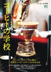コーヒーの学校 (2017/04/14)