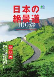 日本の絶景道100選 (2017/04/17)
