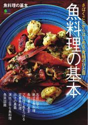 魚料理の基本 (2017/04/18)