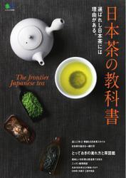 日本茶の教科書 (2017/04/18)