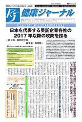健康ジャーナル (2017年4月20日号)